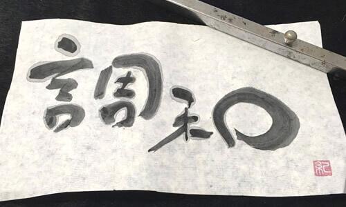 「調和」文字:贈り文字書家 松原紀美子