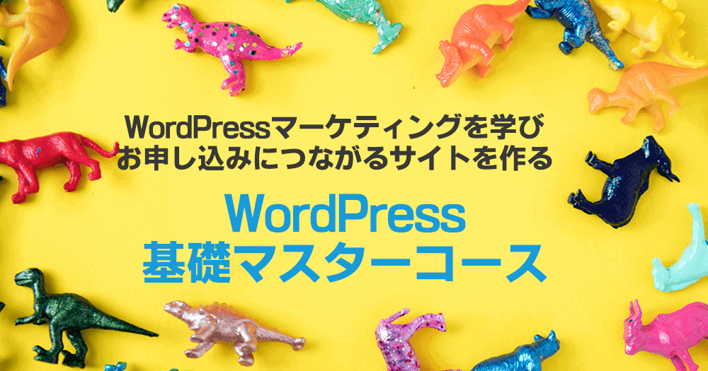 WordPress基礎マスターコース体験セッションお申し込み