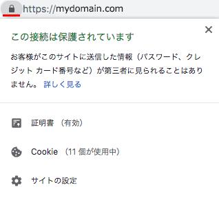 SSLで保護されたサイト