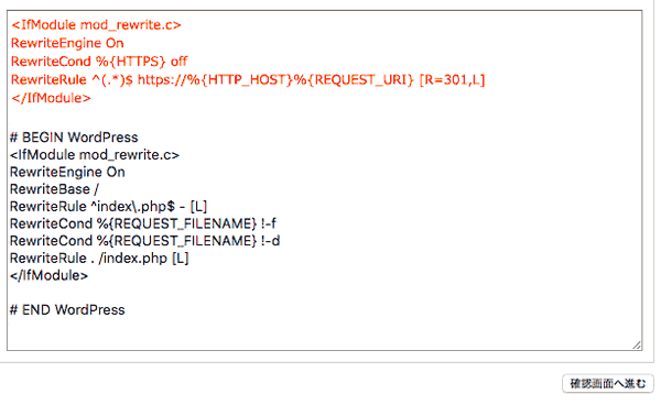 SSLをエックスサーバー で自動転送する