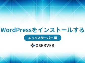 エックスサーバー でWordPressをインストールする