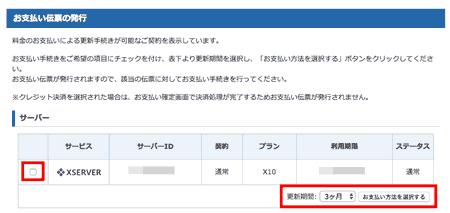 エックスサーバー の支払い設定
