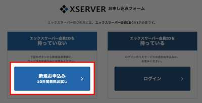 エックスサーバーに申し込むー新規お申し込みボタンをクリック