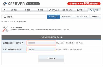 エックスサーバー インフォパネルにログイン