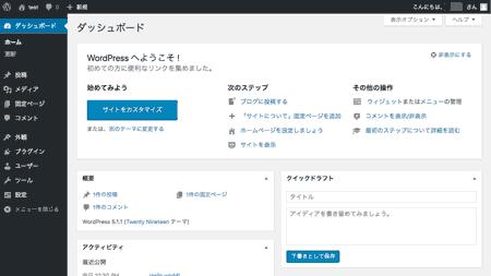 ワードプレス(WordPress)ダシュボード