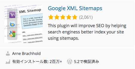 Googleに記事の構造を知らせる「Google XML Sitemaps」