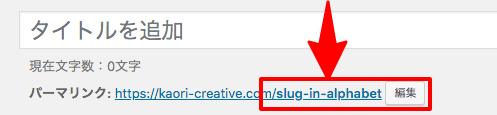 記事ページのURLになる「スラッグ」