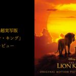 2019年超実写版「ライオン・キング」映画レビュー