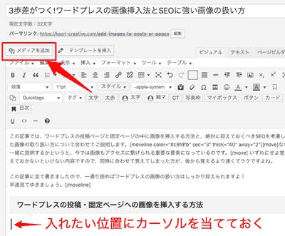 画像をワードプレスに挿入する方法「メディアを追加」をクリック