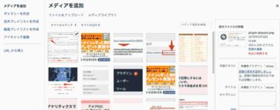 メディアギャラリー(メディアを追加)スクリーンショット