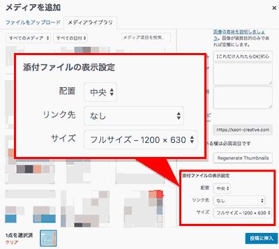 メディアを追加:添付ファイルの表示設定