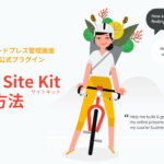 Google Site Kitの設定方法