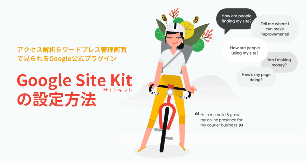 Google Site Kitの設定方法