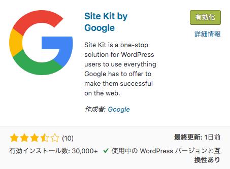 アナリティクスやサーチコンソールを一箇所で見られるGoogle サイトキット プラグイン