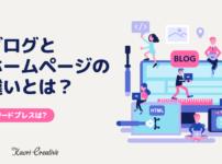 ブログとホームページの違いとは?ワードプレスは?