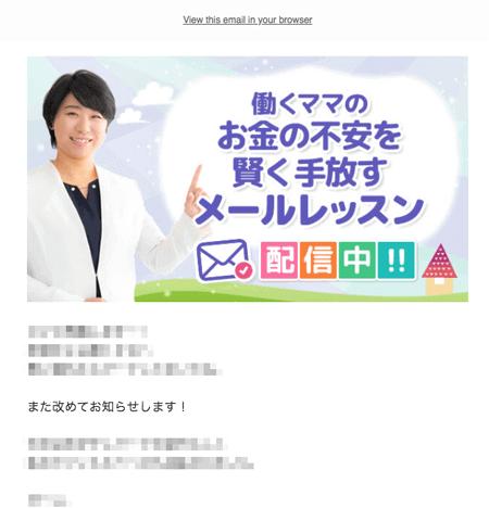 MailChimpのデザイン