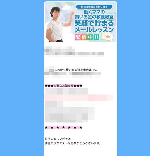 塚越菜々子さま Agent Mail画面