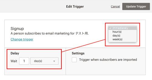 MailChimpステップメールの第1通目の配信条件を設定