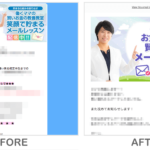 MailChimpへ乗り換え Before After