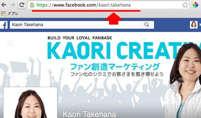 Facebookの個人のページのURL