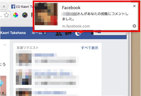 FBのデスクトップでのモバイル通信
