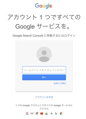 googleサーチコンソール ログイン