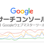 google-searchconsole とは?その登録方法