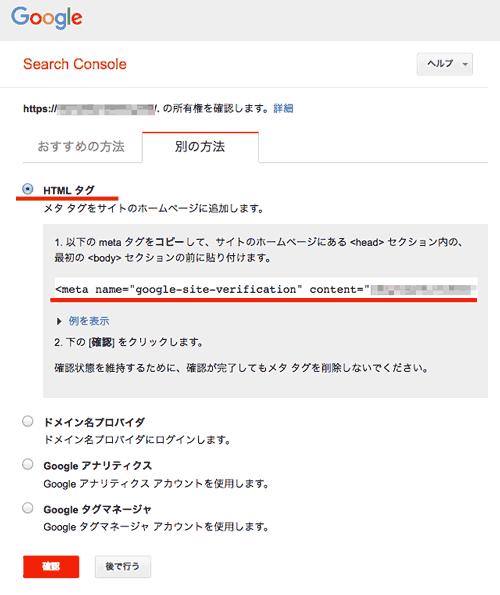 google-searchconsole-HTMLタグ