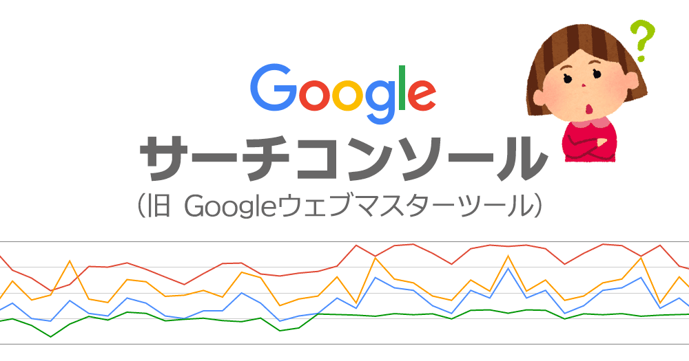 google-searchconsole とは?その登録方法