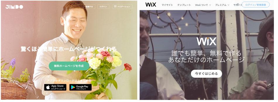 jimdo と wix