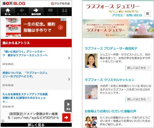 森田知子さま 楽天ブログとワードプレスサイト比較