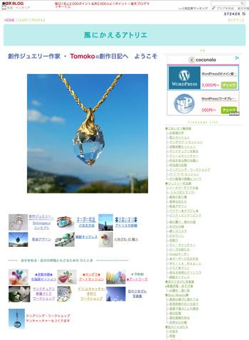 森田知子さま 楽天のサイト