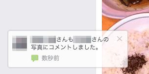 facebookのデスクトップ版からのコメント