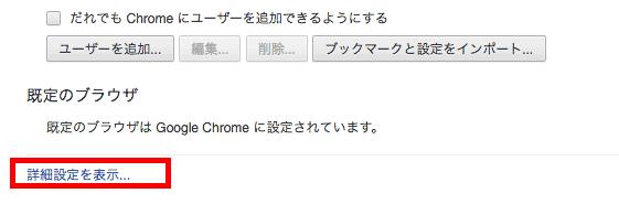 Chromeで通知をオフ
